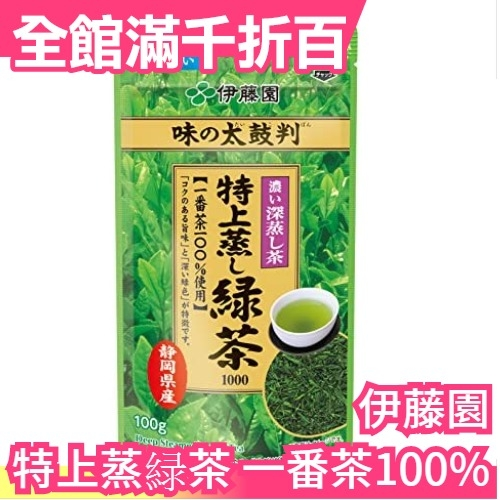日本 伊藤園 味の太鼓判 特上蒸緑茶 一番茶100% 100g 茶葉 煎茶綠茶宇治抹茶飲品【小福部屋】