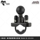[中壢安信]美國 RAM MOUNTS 手機支架【底座】RAM-B-231ZU 車把圓管萬向球座 支架 手機夾