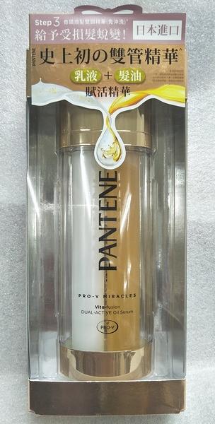 潘婷PANTENE★Miracles奇蹟系列 煥髮雙鑽精華素21g+21g (雙管精華)