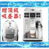 《搭贈一萬元頂級除蟎吸塵器》Philips Saeco Experlia HD8856 / HD-8856 飛利浦 全自動 咖啡機