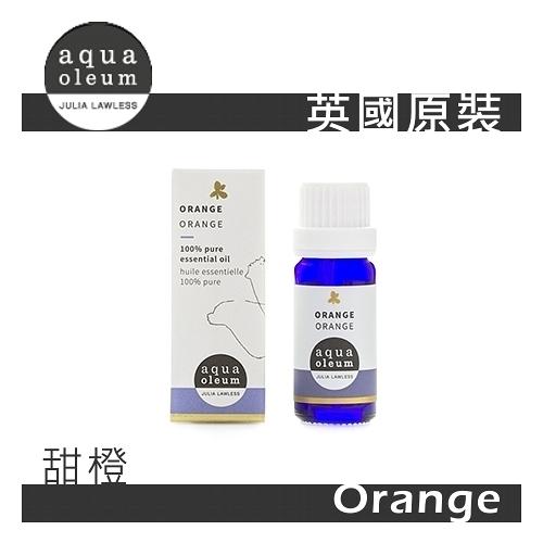 AO 甜橙純精油 10ml。Orange。Aqua Oleum 英國原裝