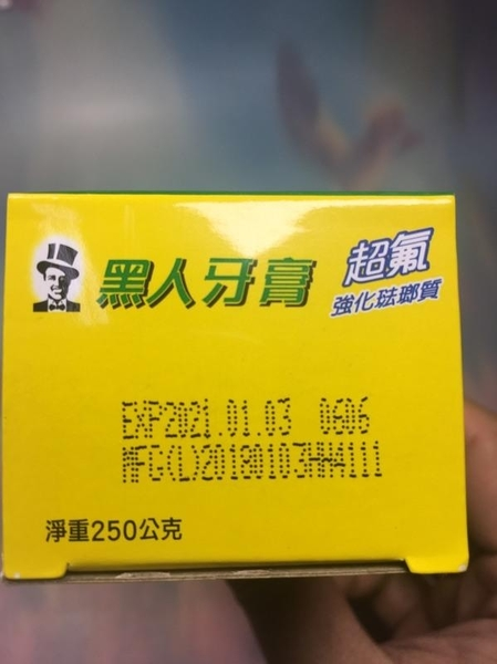 黑人 超氟強化琺瑯質牙膏250g【68708309】牙膏 口腔清潔 居家用品《八八八e網購