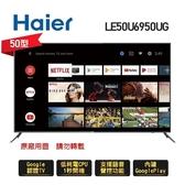 送高畫質行車記錄器+聲寶桌扇【Haier 海爾】50吋 真Android TV 4K HDR連網聲控液晶電視 LE50U6950UG