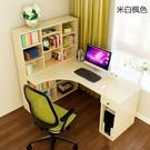 電腦台式桌家用簡約現代經濟型轉角書櫃書桌一體組合辦公桌寫字桌1.6mjj