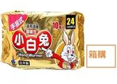 元氣健康館 小白兔 暖暖包 一包10入 一箱24包/箱購