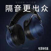 專業防噪音睡眠耳罩工作機械廠業抗噪架子鼓睡覺用靜音隔音耳機 DJ5116【宅男時代城】
