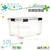 【九元  】聯府KT10 Fine 防潮整理箱10L 附輪防潮箱密封箱滑輪整理箱 製