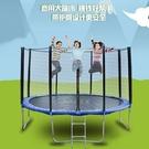兒童成人家用蹦蹦床 彈跳床 國中小學跳跳床戶外商用大蹦極彈簧床帶護網 降價兩天