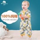 嬰兒睡袋春夏季超薄純棉分腿新生寶寶防踢被夏天薄款兒童連體睡衣 『蜜桃時尚』