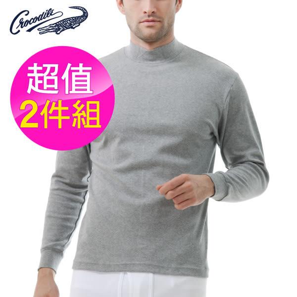 【Crocodile】鱷魚純棉彩色長袖半高領衫(二件組)