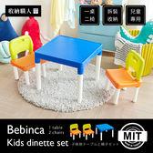 【收納職人】貝比佳趣味撞色兒童桌椅組(一桌二椅)/H&D東稻家居
