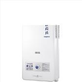 (含標準安裝)莊頭北【TH-3106RF_LPG】10公升屋外型13排火(與TH-3106RF同款)熱水器桶裝瓦斯