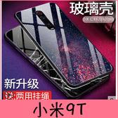 【萌萌噠】小米9T / 小米9T Pro 網紅創意夢幻大理石保護殼 全包軟邊 鋼化玻璃背板 手機殼 手機套