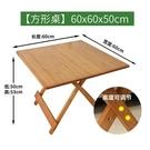 餐桌 折疊桌子吃飯桌便攜竹實木折疊小桌子 方桌小戶型餐桌家用  喜樂屋