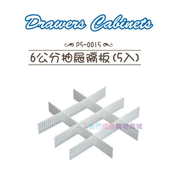 【我們網路購物商城】聯府 P5-0015 6公分抽屜隔板(5入) 隔板 分類 分隔 衣物