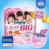 滿意寶寶 日本 MOONY 頂級超薄褲型紙尿褲女用 XXXL 84片-箱購