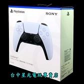 【PS5週邊 可刷卡】 PS5 DualSense 無線控制器 無線手把 CFI-ZCT1G 【公司貨】台中星光電玩
