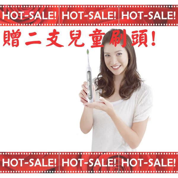 【贈兒童刷頭*2】Philips Sonicare HX9182 飛利浦 白金款 音波震動 電動牙刷 (HX9172可參考)