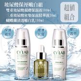 CYLAB 玻尿酸保濕嫩白組 台灣自有品牌 玻尿酸 保濕 化妝水 精華液 乳液水感 嫩白 修護