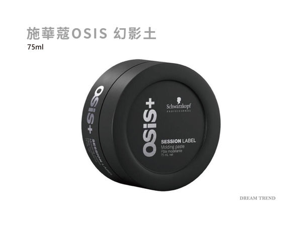 【DT髮品】Schwarzkopf OSIS 施華蔻 黑魔髮系列 幻影土 75ml