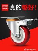 萬向輪輪子帶剎車平板手推車轉向輪定向輪靜音輪3寸4寸聚氨酯腳輪 交換禮物