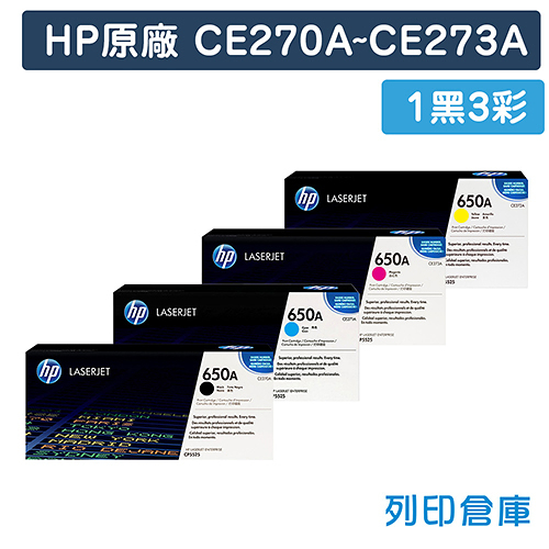 原廠碳粉匣 HP 1黑3彩優惠組 CE270A/CE271A/CE272A/CE273A/650A /適用 HP Color LaserJet Enterprise CP5525/M750