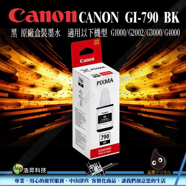 CANON GI-790 藍色 原廠墨水