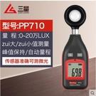 照度計 日本三量光照度計儀測光儀亮度計流明測試儀高精度測光儀光度計