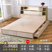 尼爾 燈光插座日式收納房間組(床頭箱+六抽收納)-雙人5尺