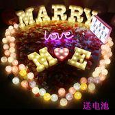 led字母燈求婚道具後備箱成人浪漫驚喜布置創意用品裝飾表白神器【全館免運聖誕八折】