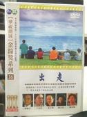 挖寶二手片-P15-070-正版DVD-華語【出走】-唐從聖 羅北安 金士傑 丁也恬 陶傳正(直購價)
