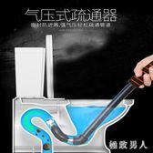馬桶管道疏通神器高氣壓式一炮通廁所下水道坐便器廚房吸通機工具TA6691【極致男人】