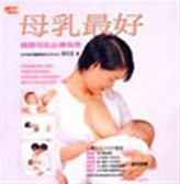 (二手書)母乳最好