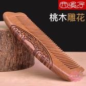 美髮梳 頭梳雕花桃木梳子天然整木古風實木刻字禮物按摩長髮家用【快速出貨】