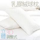 【Jenny Silk名床】最新型調整式3D立體.100%天然乳膠絨球枕.馬來西亞製造