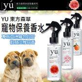 【 培菓平價寵物網 】YU》東方森草亞洲寵物保養型香水145ml (持久留香)