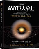 站在巨人肩上︰物理學與天文學的偉大著作集(復刻彩圖版)