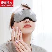 眼罩蒸汽眼罩USB熱敷睡眠發熱睡覺眼疲勞黑眼圈疲勞皮質護眼袋【好康八八折】