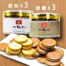 (6罐)竹柏苑綜合麥芽餅含運組...