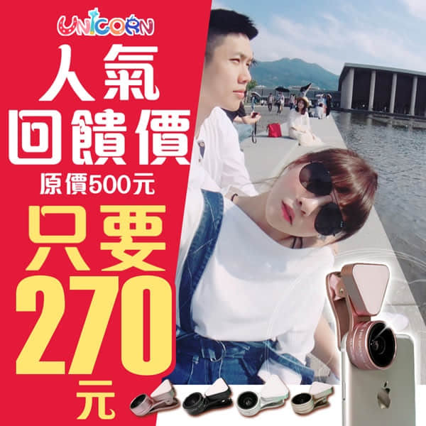 LQ -041第二代補光廣角鏡頭 0.36X+15倍微距+三段補補光 三合一廣角 自拍 美肌【Unicorn手機殼】