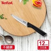 法國特福Tefal 不鏽鋼系列萬用刀12CM