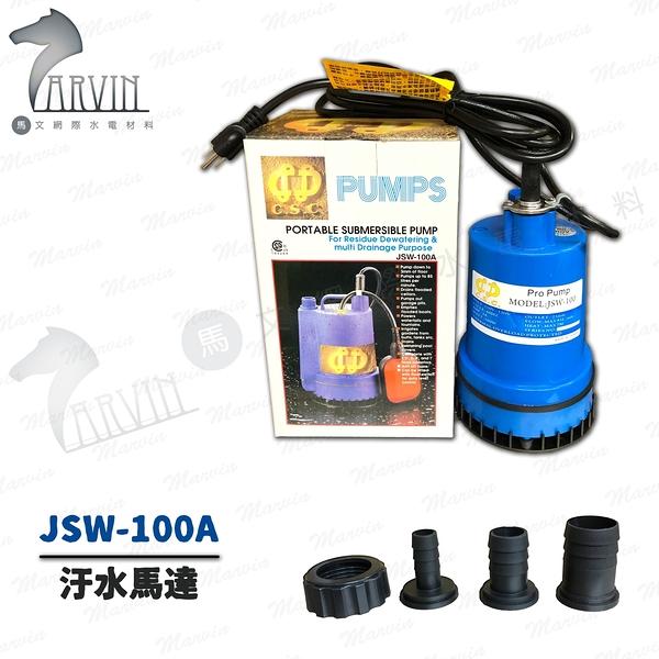 JSW-100A 台灣製 1/6HP 抽水馬達 抽水泵浦 抽水機 沉水泵浦 沉水幫浦 水龜