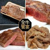 【屏聚美食網】中秋烤肉全牛饗宴(厚切沙朗+霜降牛+嫩肩牛+翼板牛)