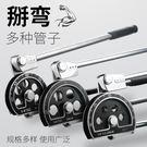 上匠工具手動彎管器空調銅管鋁管手動彎管機6 8 10mm彎管工具-享家生活館 YTL