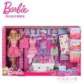 Barbie設計搭配換裝禮包女孩玩具生日禮物 芭比娃娃套裝大禮盒 好再來小屋 igo