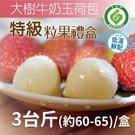 【南紡購物中心】大樹生產履歷冠軍牛奶玉荷...
