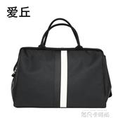 大容量韓版短途男輕便出差行李包手提旅行包女旅行袋行李袋旅游包 依凡卡時尚