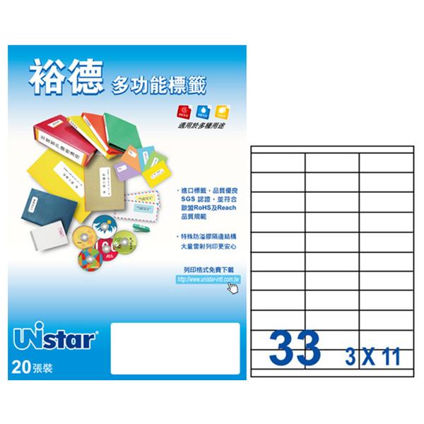 【3】裕德 US4455 白色電腦標籤33格(70x25.4mm) 20入/包