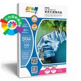 彩之舞 皇家彩雷專用紙-白色190g SRA4 100張入 / 包 HY-A193(訂製品無法退換貨)