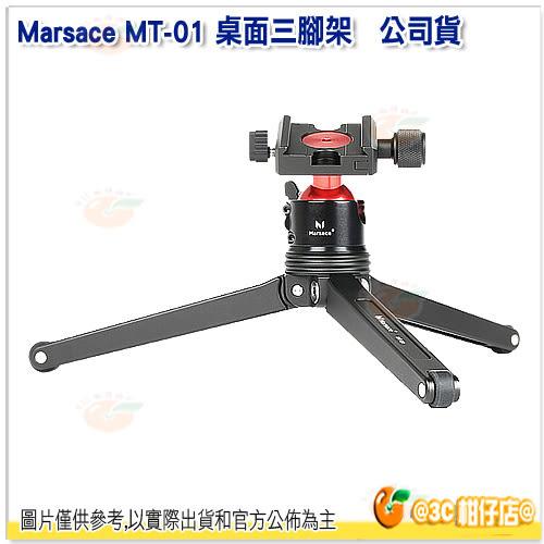 Marsace MT-01 桌上型三腳架 公司貨 MT01 碳纖腳架 環景球體雲台 高穩定 高乘載 工匠精神